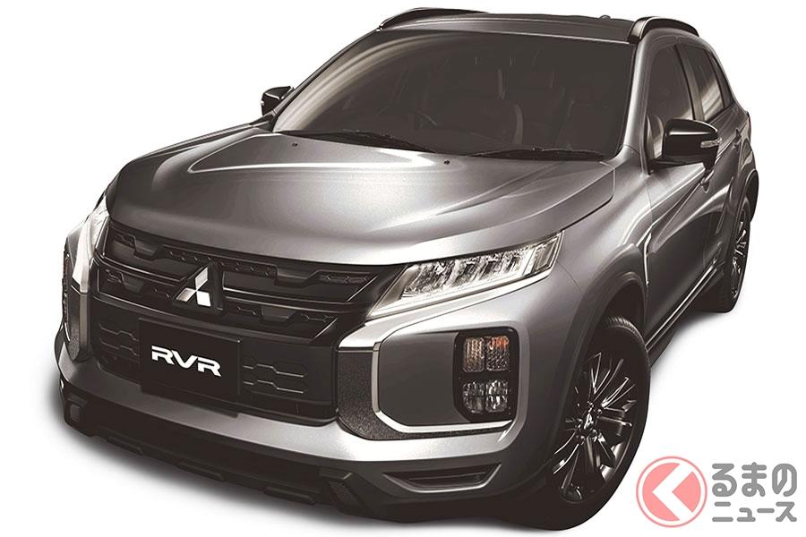 三菱「RVR」に黒の差し色がカッコいい「ブラックエディション」が登場! 専用装備付きの特別仕様車