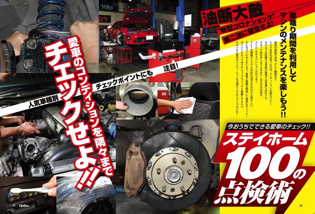 「オプション7月号の見どころをチェックしてみた!」5月26日発売! 巻頭特集はステイホーム企画!