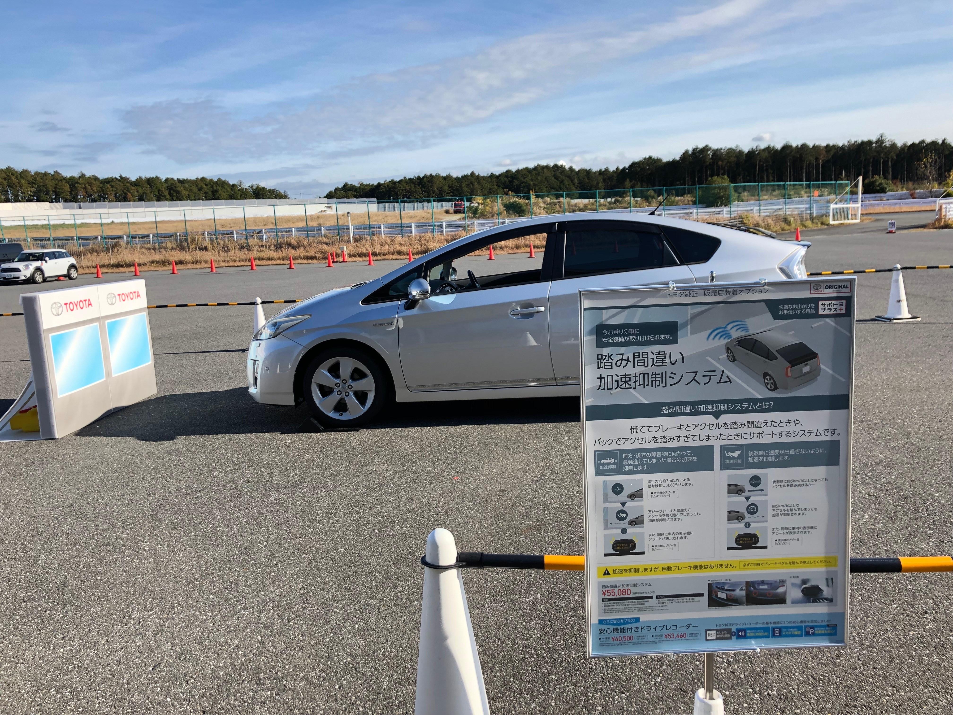 トヨタが3代目プリウスとアクア専用に後付けできる「踏み間違い加速抑制システム」を発売
