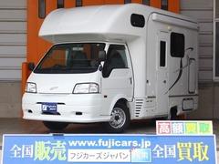 日産 バネットトラック の中古車 4WD ナッツRV マッシュ タイプW 二段ベッド 広島県三原市 417.0万円