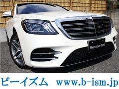 メルセデス・ベンツ Sクラス の中古車 S400 AMGライン 神奈川県横浜市都筑区 617.0万円