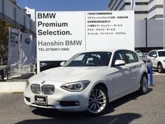 BMW 1シリーズ の中古車 116i ファッショニスタ 兵庫県神戸市東灘区 135.0万円