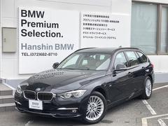 BMW 3シリーズツーリング の中古車 320i ラグジュアリー 大阪府高槻市 211.8万円
