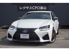 レクサス GS F の中古車 5.0 富山県富山市 720.0万円