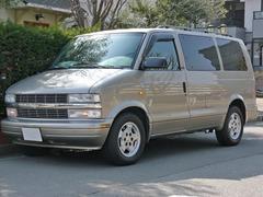 シボレー アストロ の中古車 LT 4WD 兵庫県西宮市 118.0万円