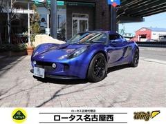 ロータス エキシージ の中古車 1.8 愛知県清須市 448.0万円