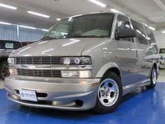 シボレー アストロ の中古車 LS 4WD 埼玉県さいたま市岩槻区 9.5万円