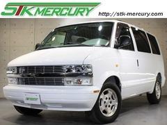 シボレー アストロ の中古車 LS 2WD 東京都八王子市 148.0万円