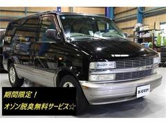 シボレー アストロ の中古車 LS 2WD 愛知県名古屋市中川区 69.9万円