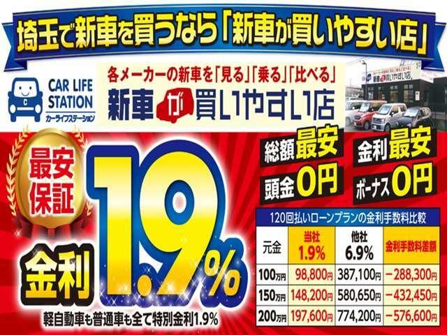新車が買いやすい店ではお車を新車でご購入の際、特別低金利1.9%でご案内が可能です!頭金・ボーナスなし120回までOK!是非ご相談ください!