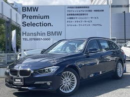 BMW 3シリーズツーリング 320i ラグジュアリー アクティブクルーズコントロール電動シート