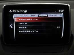 アイドリングストップ 衝突軽減ブレーキ 誤発進抑制装置 車線逸脱警報システム マツダレーダークルーズコントロール 充実した安全装備です。