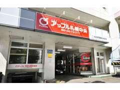 アップル車検札幌中央店も当社になります。住所:札幌市中央区北4条西17丁目2 TEL:0120-721777