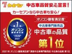 常時30台以上の中古車を展示。屋根付き展示スペースもございます。検査機関による品質評価書ですみずみ状態確認頂けます!