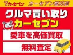 愛車の買取は「カーセブン」にお任せください!ご納得の高価買取・無料査定で、旭川・道北の皆様にご満足をお届けいたします。