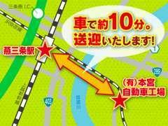 新幹線が停まる燕三条駅から車で約10分。お車でも送迎も可能です、遠方からのご来店もご安心下さい。