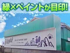 土手沿いでひときわ目立つ【緑の建物】と白い壁面いっぱいに書かれた当店の【イメージイラスト】が目印です。