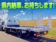 お車を運ぶ積載車を所有していますので、お客様のご自宅までお車を取りに行く、お運びすることも可能です。