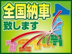 ご要望に応じて新潟県外のお客様にも中古車の販売、ご納車が可能です。気になるお車はお気軽にお問い合わせ下さい。