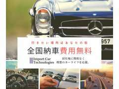 Import Car Technologiesは全国納車費用が無料※一部条件あり。