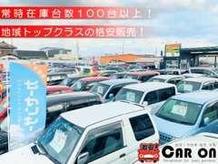 常時在庫台数100台以上☆地域トップクラスの格安車両を販売致します☆お客様のニーズに合ったお車をご案内いたします!!!