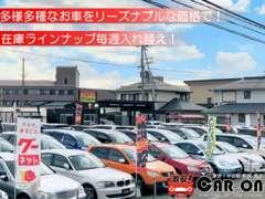 厳選して仕入れた多種多様なお車をリーズナブルな価格でご用意!ラインナップも毎週入れ替えております!是非、ご来店ください♪