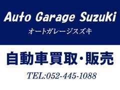 ★オートガレージスズキの代表鈴木と申します!カーディーラーで長年勤めておりましたのでおクルマの事なら当店にお任せ下さい★