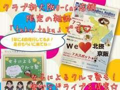 当店にて「teku.teku」という弊社の季刊誌を発行しております☆地域の情報をご紹介しておりますので、是非ご覧くださいませ!