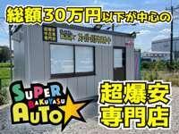 SUPER BAKUYASU AUTO/スーパーバクヤスオート null