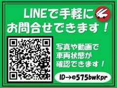 店舗のLINEがございます。写真や動画も送れます。@575bwkpr