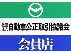【自動車公正取引協議会】 会員店です!!!https://lllfreestylellll.storeinfo.jp/