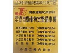 【関東運輸局認証工場】 当店は「安心・安全」の認証工場です!当店の!整備士が責任を持って点検致します。