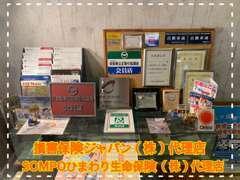 損保ジャパン SONPOひまわり生命代理店 AIRオートクラブ会員 保険ショップ認定店 全社員保険資格取得しております。