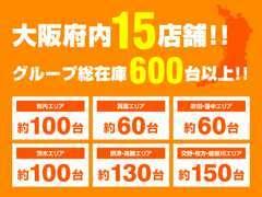 大阪府内の当社の豊富な在庫です、是非お車のご検討は当店でお探しください。