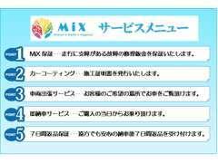 MiXは独自の保証システム(mixllc.co.jp)をご提供しています。