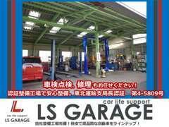 自社整備工場、認証工場で車検点検、修理もお任せください!