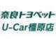 奈良トヨペット(株) U-Car橿原店