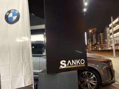 神戸方面から見ましたらSANKOの看板が目に入ります。
