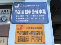 指定工場=民間車検場です。手早く車検ができますよ!