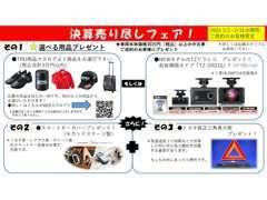 7月31日まで、メンテナンスパックご加入のお客様には2カメラドライブレコーダーをプレゼント!