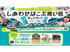 トヨタユナイテッド静岡ではHERO大作戦第2弾を開催中。アクアプレゼント企画をはじめ、お客様がワクワクする情報満載です