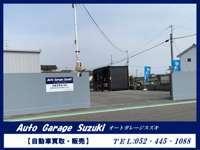 AUTO GARAGE SUZUKI オートガレージスズキ null