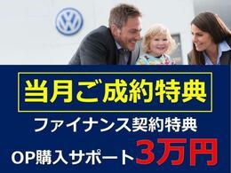 ☆当月限定☆当月中にファイナンスにてご契約いただいたお客様には3万円のオプション購入サポートを実施しています。是非この機会にご検討願います。