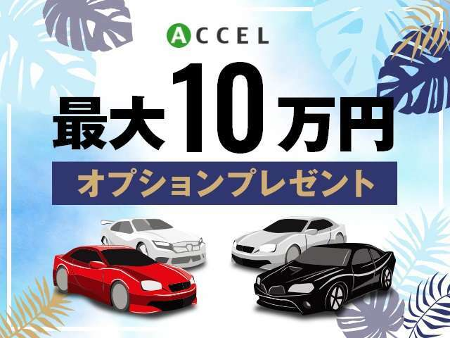 今月ご成約のお客様限定!オプション購入サポートMAX10万円!詳細は03-5941-6481の中古車担当までご連絡くださいませ!