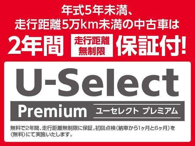 Bプラン画像:U-SelectPremium保証、Honda認定中古車のプレミアム保証です、安心満足を提供致します!