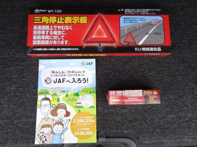 Bプラン画像:セーフティーパック☆安心・安全装備☆三角板・LED非常灯・JAF1年加入☆詳しくはお問い合わせください!