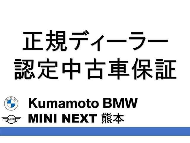 全車BMW/MINI正規認定中古車です。ご購入後,は新車購入時と同じアフターサービスを受けていただけます。