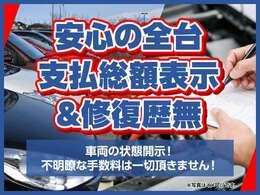 ☆掲載全車支払総額表示☆諸費用の内訳も丁寧にご説明いたします☆不必要な諸費用はいただきません!お客様第一でお車をご提供させていただきます☆