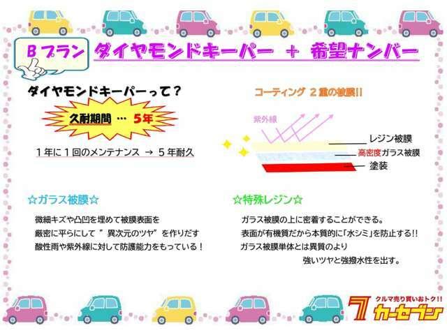 Bプラン画像:大事なお車を綺麗に保つダイヤモンドキーパーコーティングはいかがですか?年に1回のメンテナンスで5年耐久!! 洗車のみでツヤツヤ続く☆彡更に希望ナンバーも可能です!あなたのお好きな数字は…?