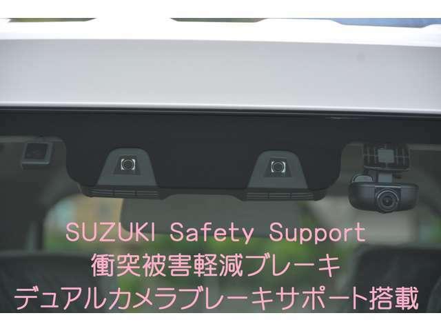 デュアルカメラブレーキサポート付き!フロントガラスに設置した「ステレオカメラ」が、先方の車や人を検知♪夜間の検知にも優れ、万一の危険を察知し、自動(衝突被害軽減)ブレーキなどで衝突回避をサポートします